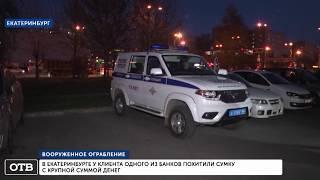 В Екатеринбурге у клиента банка похитили сумку с 5 млн рублей