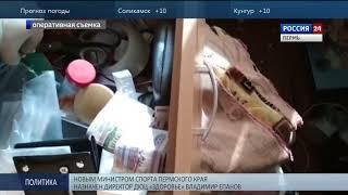 В Перми задержана семейка наркодилеров