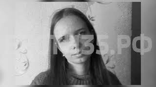Пропавшую в Череповце девушку нашли мёртвой