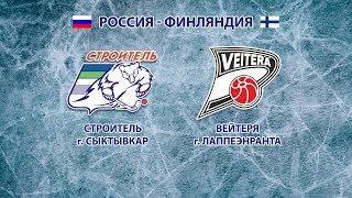 Прямая трансляция: хоккей с мячом «Строитель» (Россия) - «Вейтеря» (Финляндия)