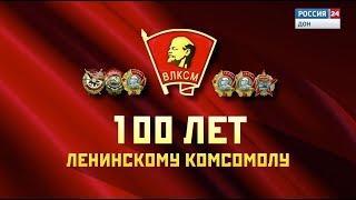 «Специальный репортаж - 100 лет Ленинскому комсомолу» 02.11.18