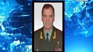Умер командующий Восточным округом войск Национальной гвардии