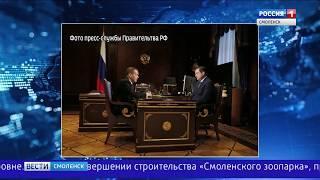 Реализуемые на Смоленщине общегосударственные проекты обсудили губернатор и премьер