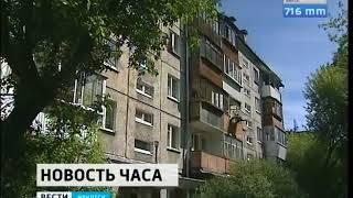 На пост главы Фонда капремонта Иркутской области не прошёл ни один кандидат