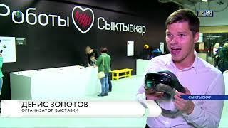 Город роботов