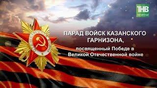 Парад Победы в Казани 09 мая 2018 ТВ трансляция  - ТНВ