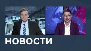 Новости от 07.11.2018 с Андреем Ежовым и Лизой Каймин