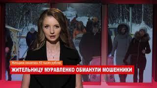 Ноябрьск. Происшествия от 28.04.2018 с Яной Джус