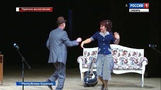 В Улан-Удэ открыли Республиканский фестиваль народных театров
