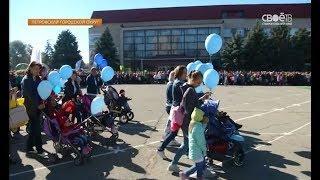 Жители Светлограда отметили 232 день рождения города
