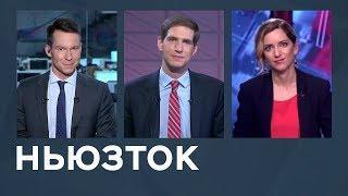 Годовщина трагедии 11 сентября и дуэль Золотова с Навальным / Ньюзток RTVI
