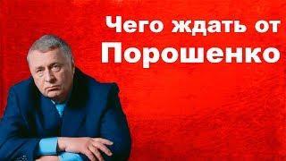 Владимир Жириновский о ситуации на Донбассе. Чего ждать от Порошенко - 07.10.2018