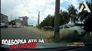 ДТП. Подборка аварий за 29.11.2018 [crash November 2018]