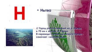 МедиаЭнциклопедия Пермского края. Буква Н