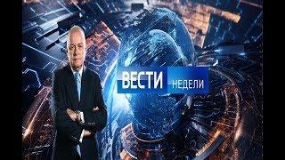 «ВЕСТИ НЕДЕЛИ» с Дмитрием Киселевым Сегодня в 20:00 от 27.05.2018
