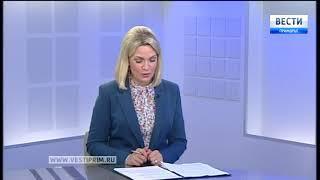 «Вести: Приморье. Интервью» с Еленой Чебриковой