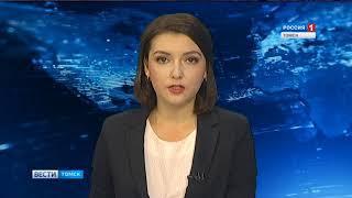 Вести-Томск, выпуск 17:20