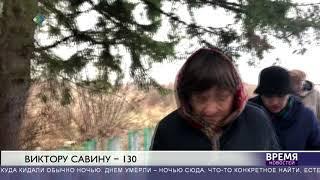 Виктору Савину - 130