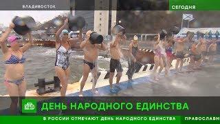 Новости Сегодня на НТВ Утренний Выпуск 04.11.2018