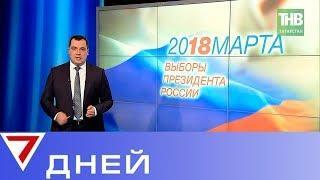 Выборы Президента России 2018. 7 дней 18/03/18 Выборы Казань - ТНВ