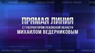 Прямая линия с губернатором Псковской области Михаилом Ведерниковым