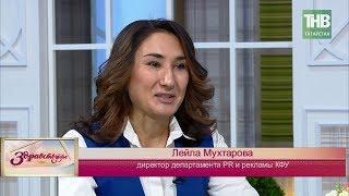 """Лейла Мухтарова про день рождения КФУ и о проекте """"PROНаука"""". Здравствуйте   ТНВ"""