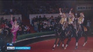 В Уфимском цирке восстановят легендарный номер «Джигиты Башкортостана»