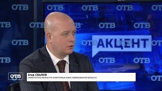 """""""Акцент с Евгением Ениным"""": Егор Свалов"""