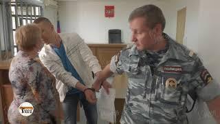 В Волгограде руководителя двух УК отправили в СИЗО