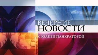Вечерние Новости. Новости сегодня. Новости 1 канал сегодня