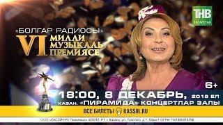 Зәйнәб Фәрхетдинова. VI Милли музыкаль премия 2018 | ТНВ