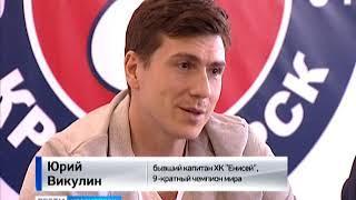"""Хоккейный """"Енисей"""" покидает Юрий Викулин"""