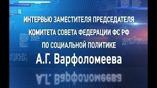 Вести Интервью. Александр Варфоломеев. Эфир 08.05.2018