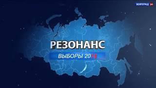 Резонанс. Выборы-2018. Выпуск 3. 19.03.18