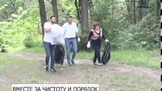 Активные белгородцы отметили День эколога субботником
