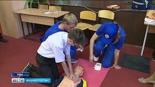 Башкирских школьников научат распознавать клиническую смерть