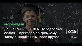 Итоги недели: День знаний – 2018 в Свердловской области