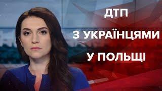 Випуск новин за 12:00: ДТП з українцями в Польщі