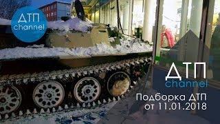 Подборка ДТП за 11.01.2018 год