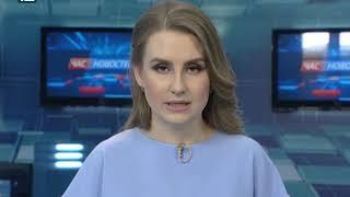 Омск: Час новостей от 27 февраля 2018 года (17:00). Новости.