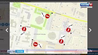 В Пензе несколько улиц будут перекрыты с 30 апреля по 1 мая