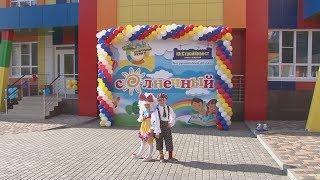 Новый детский сад на юге Ставрополя принял юных ставропольчан.