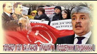 На митинг Грудинина в Москве пришло в пять раз меньше людей, чем ожидалось !!