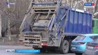 По тарифам на вывоз мусора Ставрополье опережает страну