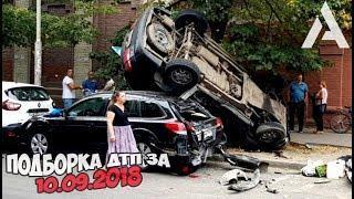 ДТП. Подборка аварий за 10.09.2018 [crash September 2018]