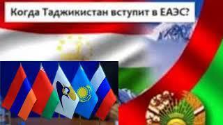 Почему Таджикистан и Узбекистан не хотят вступать в ЕАЭС