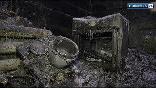 Семья из Ноябрьска потеряла всё в пожаре