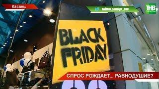 Чёрная пятница: татарстанцы в поисках скидок, или Акция на грани провала? ТНВ