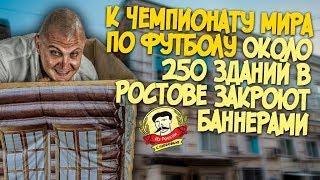 Из России с любовью  К чемпионату мира по футболу 250 зданий в Ростове на Дону закроют баннерами