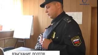 С начала года судебные приставы региона взыскали с должников свыше 4 млрд рублей
